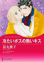 表紙: 冷たいボスの熱いキス (ハーレクインコミックス) | 荻丸 雅子