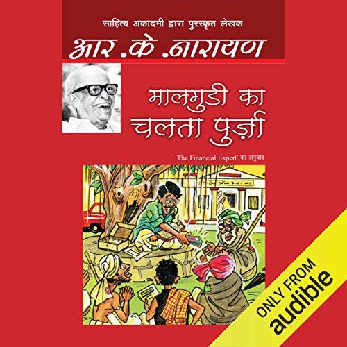 Maalgudi Ka Chalta Purza [The Financial Expert] cover art