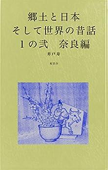 [井戸寿]の郷土と日本そして世界の昔話1の弐 奈良編