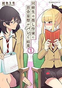 同級生の推し作家に百合妄想がバレた結果(1) (星海社コミックス)