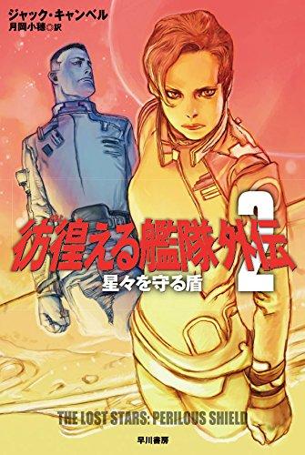 彷徨える艦隊 外伝2 星々を守る盾 (ハヤカワ文庫SF)の詳細を見る