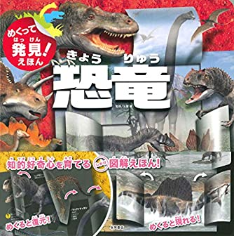 めくって発見!えほん 恐竜 (めくって発見!えほん)