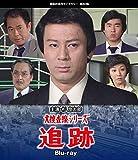 大捜査線シリーズ 追跡 Blu-ray【昭和の名作ライブラリー ...[Blu-ray/ブルーレイ]