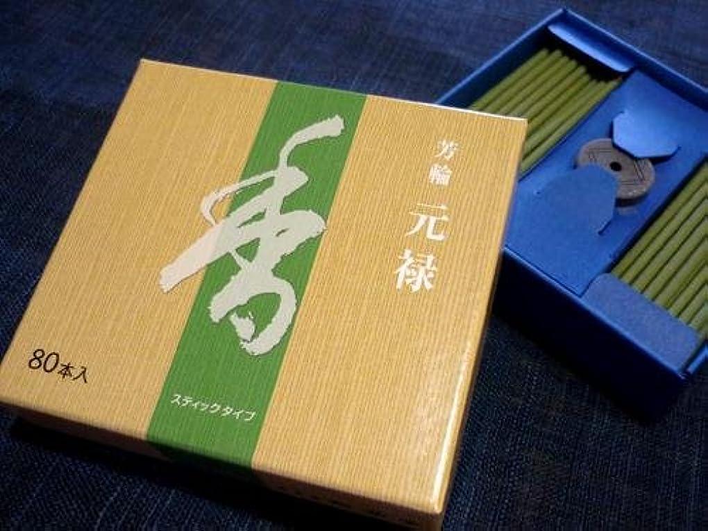 スラム街剪断ポルトガル語松栄堂 芳輪 元禄スティックタイプ80本入