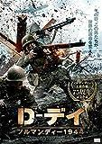 D-デイ ノルマンディー1944[DVD]