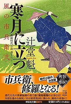 寒月に立つ 風の市兵衛 弐 (祥伝社文庫)