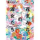 花まみれの淑女たち (角川書店単行本)
