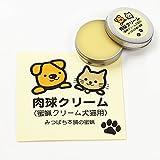 肉球クリーム 犬猫用 (にくきゅうくりーむ) 10g みつろうクリーム 自然由来の成分のみ