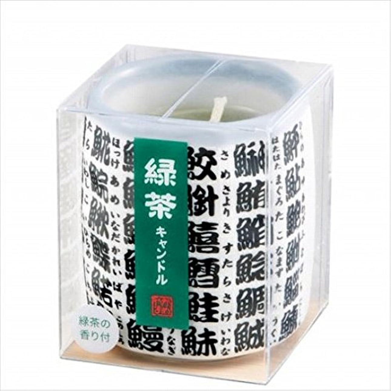 マーケティング精神医学機密kameyama candle(カメヤマキャンドル) 緑茶キャンドル(小)(86070010)