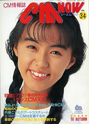 CM NOW (シーエム・ナウ) '91 AUTUMN Vol.34