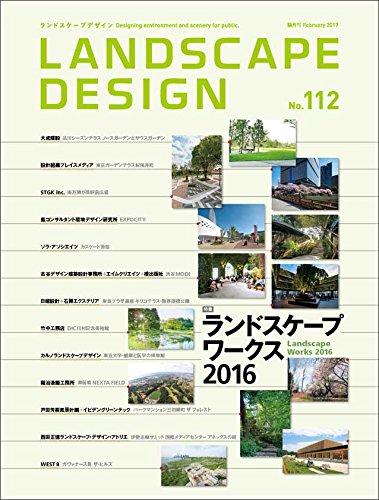 LANDSCAPE DESIGN No.112 ランドスケープワークス2016(ランドスケープ デザイン) 2017年 2月号 [雑誌]の詳細を見る