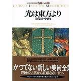 名画への旅(2) 光は東方より―古代2・中世1