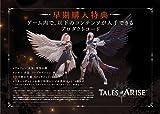 「Tales of ARISE (テイルズ オブ アライズ)」の関連画像