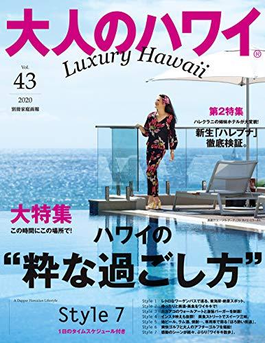 大人のハワイ Vol.43
