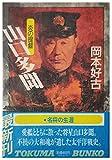 炎の提督 山口多聞 (徳間文庫)