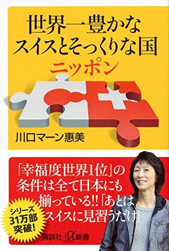 世界一豊かなスイスとそっくりな国ニッポン (講談社+α新書) - 川口 マーン 惠美