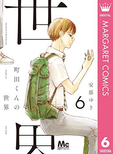 町田くんの世界 6 (マーガレットコミックスDIGITAL) - 安藤ゆき