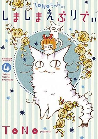 TONOちゃんのしましまえぶりでぃ 4 (Nemuki+コミックス)