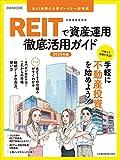 REITで資産運用 徹底活用ガイド2020年版 (日経ムック)