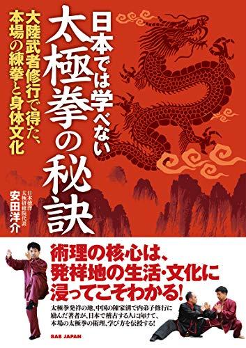 日本では学べない太極拳の秘訣: 大陸武者修行で得た、本場の練拳と身体文化の詳細を見る