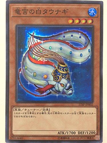 遊戯王/スーパーレア/SPECIAL PACK/17SP-JP002 [SR] : 竜宮の白タウナギ