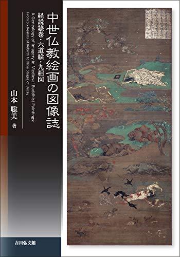 中世仏教絵画の図像誌