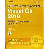 プロフェッショナルマスター VISUAL C# 2010 (MSDNプログラミングシリーズ)