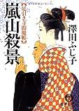 嵐山殺景―足引き寺閻魔帳 (徳間文庫 さ 11-36)