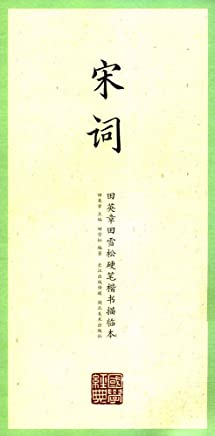 国学经典·田英章田雪松硬笔楷书描临本·宋词