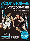 バスケットボール 勝つためのディフェンスの教科書 (洋泉社MOOK)
