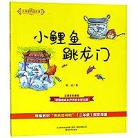 小鲤鱼跳龙门(注音全彩美绘)/大作家的语文课