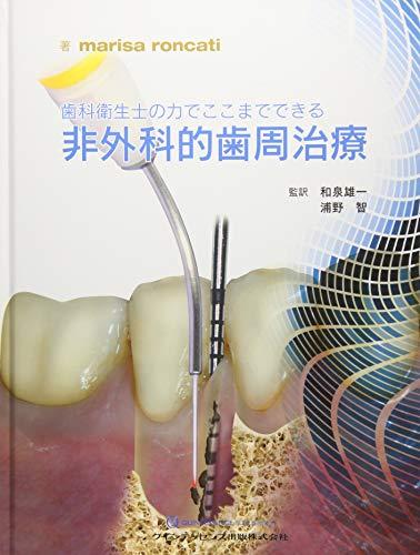 歯科衛生士の力でここまでできる 非外科的歯周治療の詳細を見る