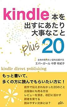 [中野 有紀子]のKindle本を出すにあたり、さらに大事なこと プラス20 Kindle本を出すにあたり大事なこと (大隈文庫)