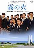 霧の火-樺太・真岡郵便局に散った9人の乙女たち-[VPBX-13282][DVD]