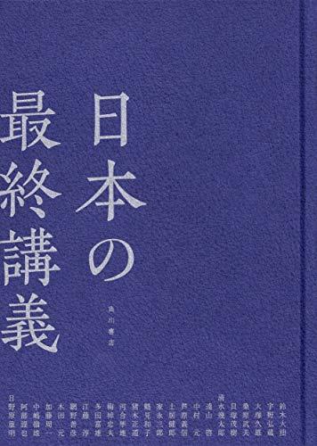 日本の最終講義の詳細を見る