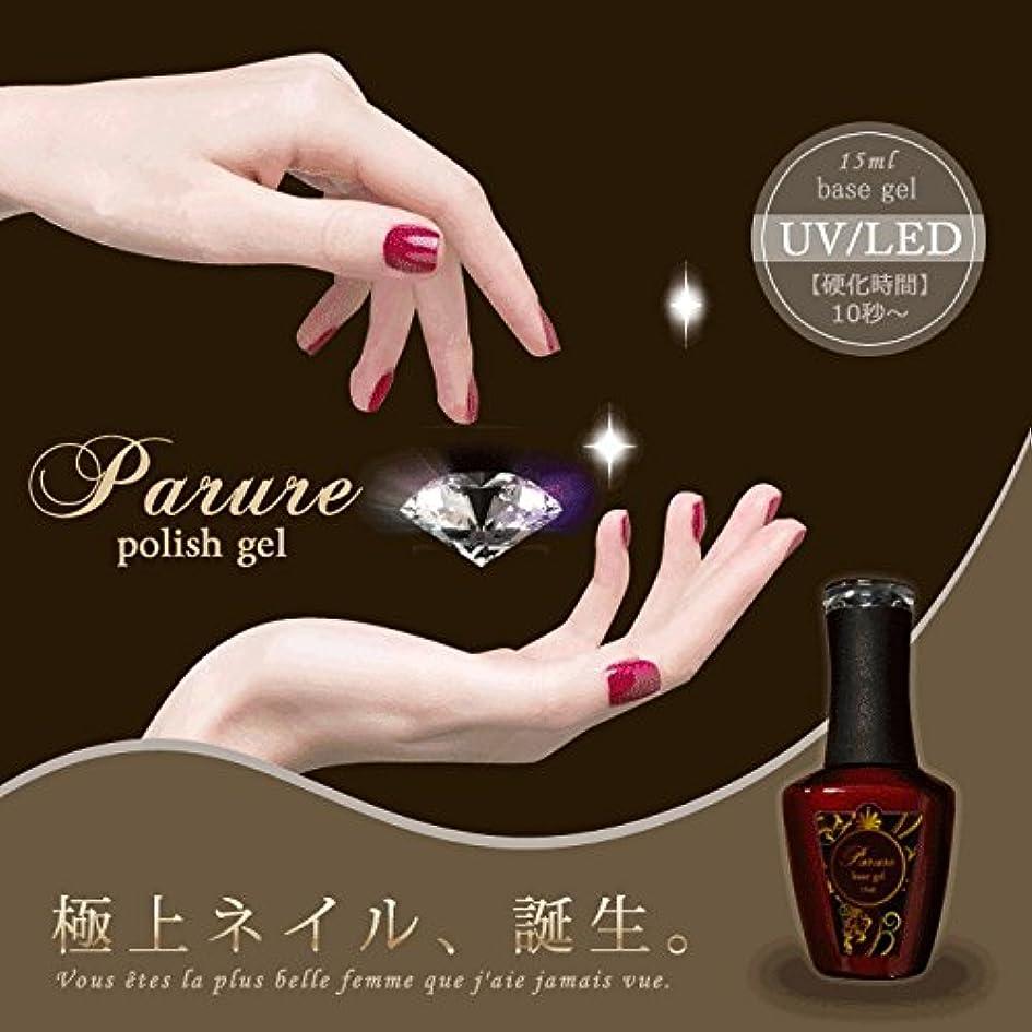 バラエティ希少性部分的にジェルネイル《サンディング不要で爪に優しい?》Parure パリュール ポリッシュベースジェル(15mL)