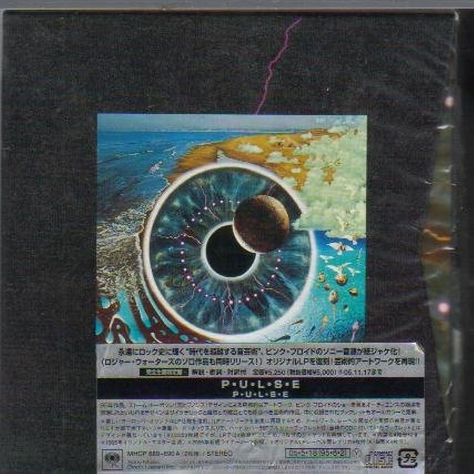 Pulse [Japan Import] [1st Press]