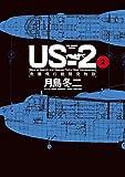 US-2 救難飛行艇開発物語(2) (ビッグコミックススペシャル)