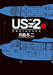 US-2 救難飛行艇開発物語 2巻 表紙画像