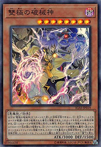 遊戯王 IGAS-JP019 雙極の破械神 (日本語版 スーパーレア) イグニッション・アサルト