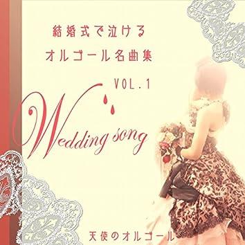 Kekkon-Shiki de Nakeru Music Box Vol.1