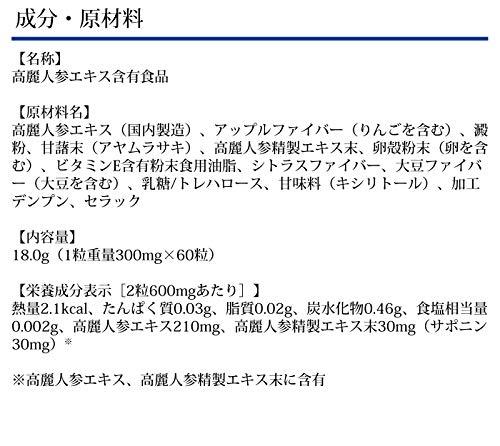 ディー エイチ シー DHC 高麗人参 30日分 × 2袋