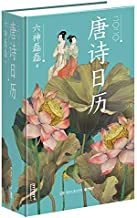 2020 Calendar of Tang Poems (Hardcover) (Chinese Edition)