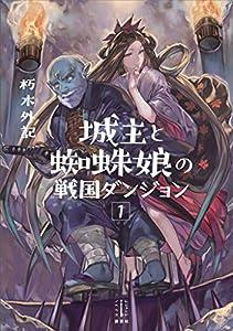 城主と蜘蛛娘の戦国ダンジョン 1 【電子特典付き】 (レジェンドノベルス)