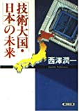 「技術大国・日本」の未来 (朝日文庫)