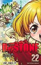 ドクターストーン Dr.STONE コミック 1-22巻セット