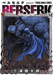 ベルセルク (34) (ヤングアニマルコミックス)