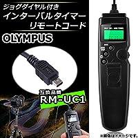AP インターバルタイマーリモートコード オリンパス 互換品 RM-UC1 ジョグダイヤル付き AP-UJ0025-OL01