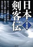 日本剣客伝 幕末篇 (朝日文庫)