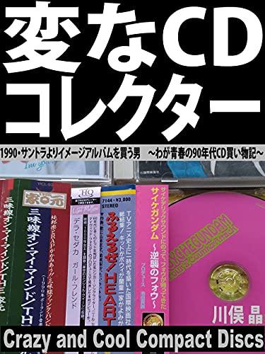 変なCDコレクター1990・サントラよりイメージアルバムを買う男: わが青春の90年代CD買い物記